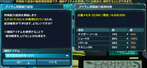 pso20140313_023742_026.png