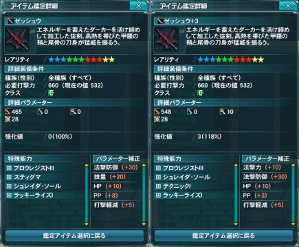 pso20140315_020833_003.png