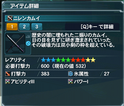 pso20140323_233807_001.png
