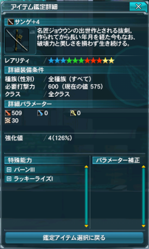 pso20140505_163400_002.png