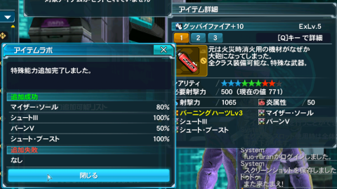 pso20140511_042409_004.png