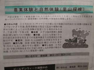 広報5月3