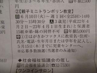 広報5月6