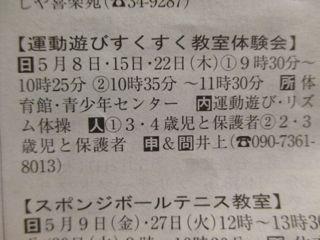 広報5月9