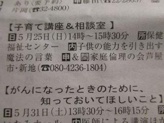 広報5月12