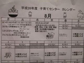 カレンダー8.1