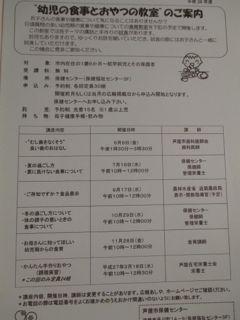 幼児の食事スケジュール