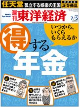 週刊東洋経済2014年7月5日号