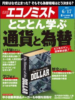 週刊エコノミスト2014年6月17日号
