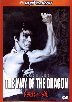 ドラゴンへの道:DVDジャケット1