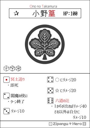 zipang-takamurath__201406301658556f4.png