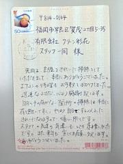__hagaki1.jpg