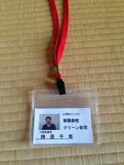 nafuda_201406021335387de.jpg
