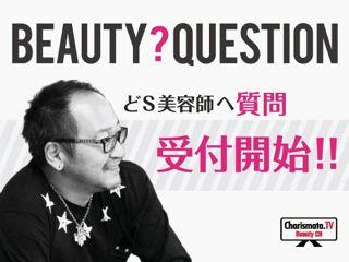 beauty_question_morishita.jpg