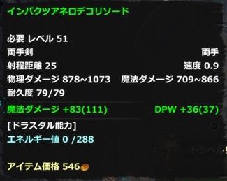 DragonsProphet_20140629_020941.jpg