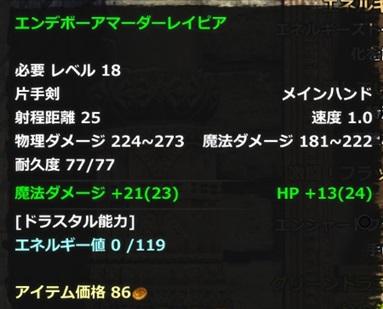 DragonsProphet_20140630_001357.jpg