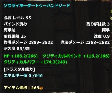 DragonsProphet_20140811_223511.jpg