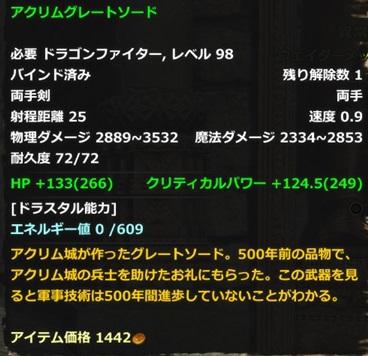 DragonsProphet_20140811_224250.jpg