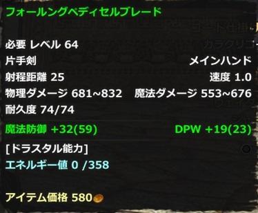DragonsProphet_20140817_014427.jpg