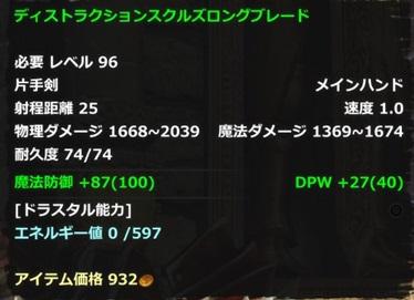 DragonsProphet_20140829_225020.jpg