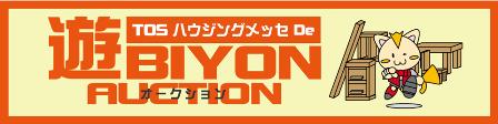 TOSハウジングメッセDe遊BIYON-blg