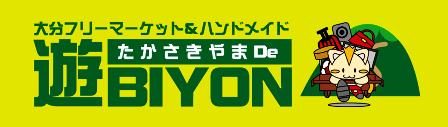 たかさきやまDe遊BIYON-blg