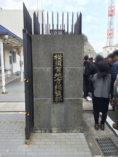 横須賀地方総監部