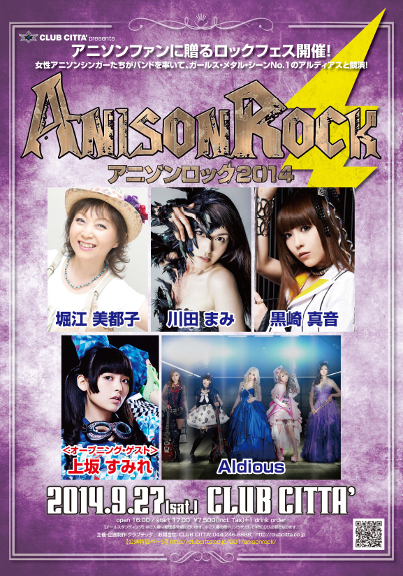 アニソンロック2014