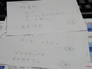 長女からの置手紙