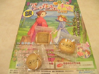 NHKクッキー