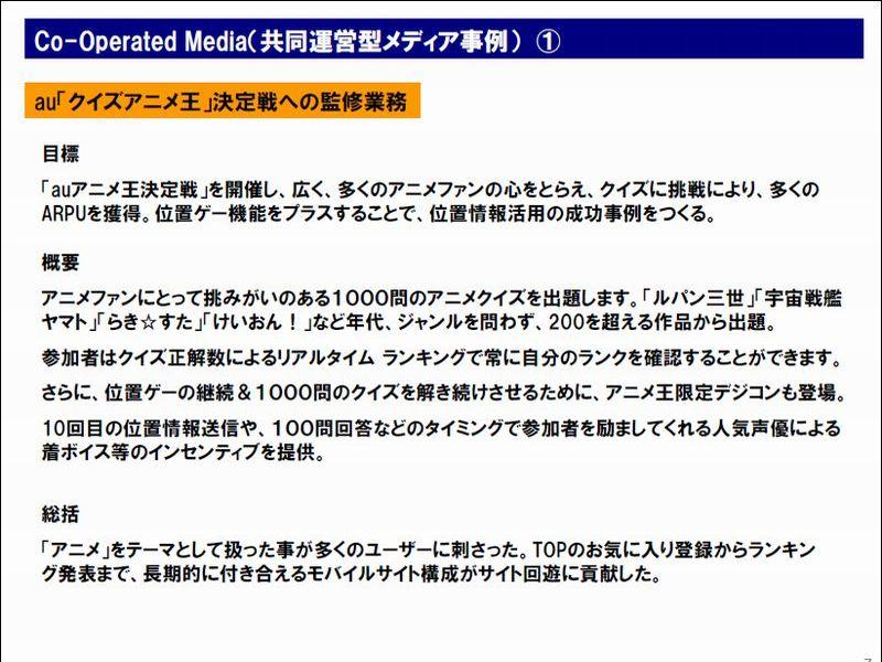 ⑥Co-Operated Medea (共同運営型メディア事例)①
