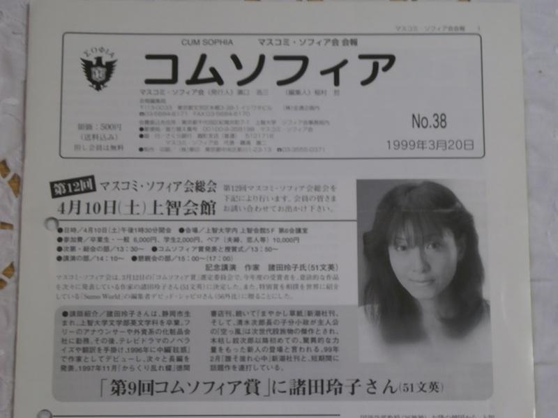 コムソフィア賞受賞時の本誌