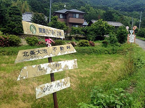 fudou_sign.jpg