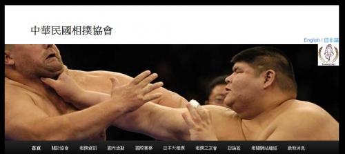 中華民国相撲協会ヘッダー
