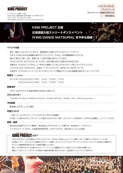 KDM4プレスリリース-01