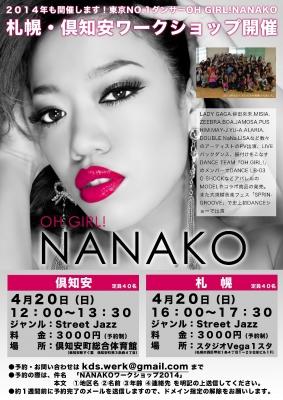 nanakows2014(1).jpeg