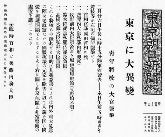 1936年(昭和11)2月26日  東京朝日新聞
