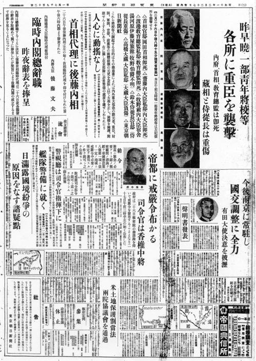 1936年(昭和11)2月27日  東京朝日新聞