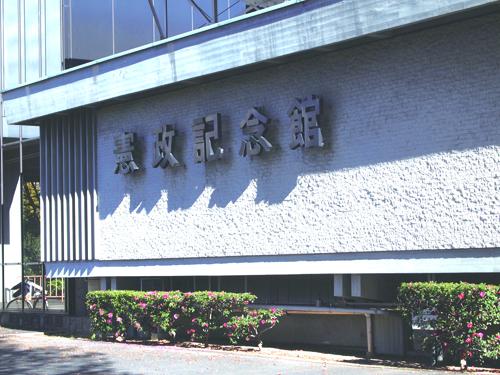 陸軍省跡地にある憲政記念館  (千代田区)