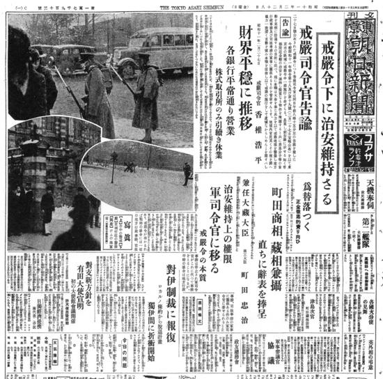 1936年2月28日   東京朝日新聞