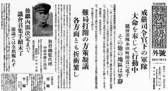 1936年(昭和11)2月29日  東京朝日新聞・号外