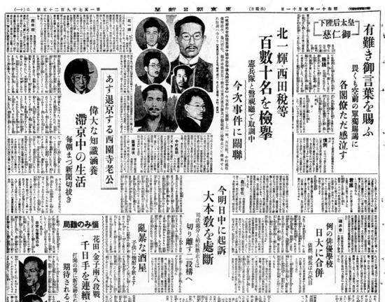1936年(昭和11)3月11日 東京朝日新聞