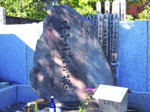二十二士の墓」  麻布の賢崇寺