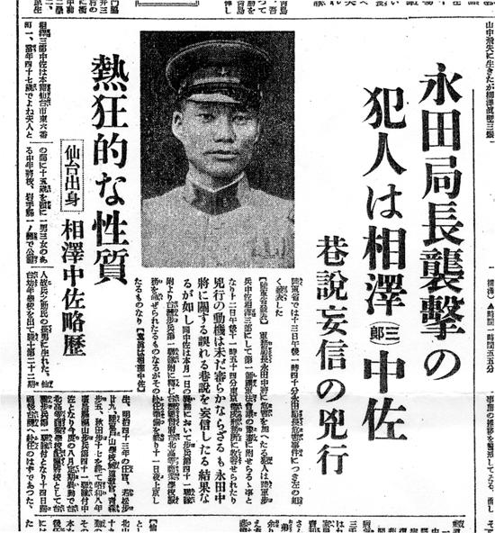 1935年(昭和10)8月14日 東京朝日新聞