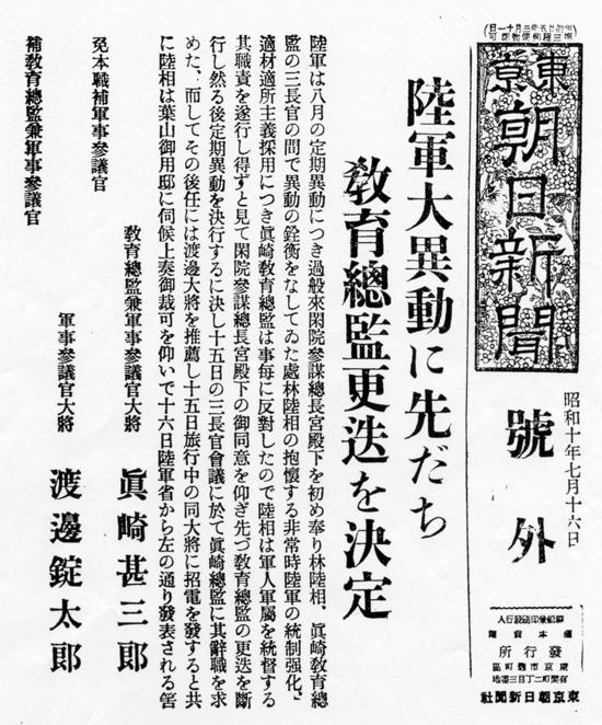 1935年(昭和10)7月16日  東京朝日新聞
