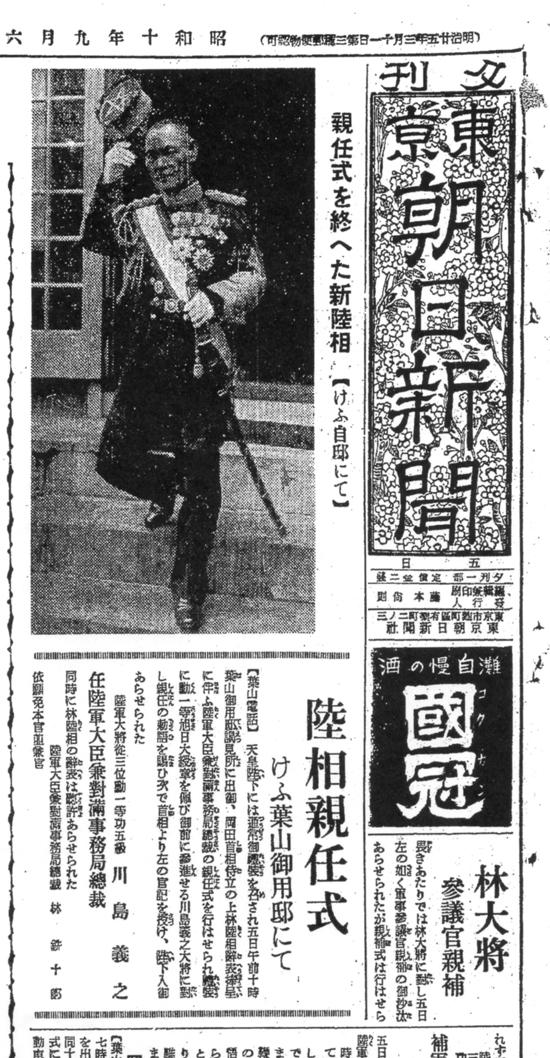935年(昭和10)9月6日  東京朝日新聞