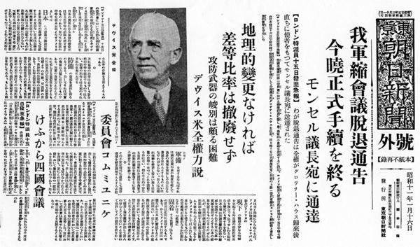 1936年(昭和11)1月16日  東京朝日新聞