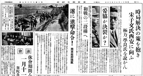 1936年(昭和11)12月20日  東京朝日新聞