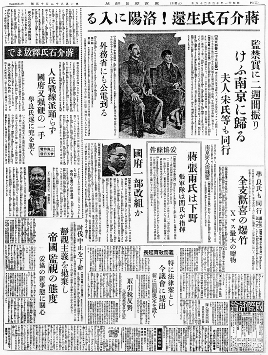1936年(昭和11)12月26日  東京朝日新聞