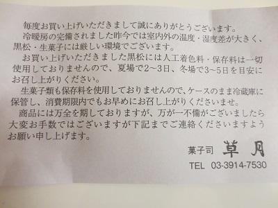 0328SOUKURO1.jpg